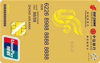 中信银行国航知音银联卡怎么申请办理?年费是多少?怎么免年费?插图