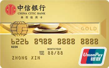 中信银行标准信用卡怎么申请办理?年费是多少?怎么免年费?插图