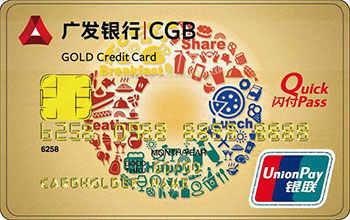 广发欢乐信用卡(银联,人民币,金卡)怎么申请办理?年费是多少?怎么免年费?插图