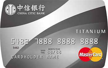 中信银行万事达钛金卡怎么申请办理?年费是多少?怎么免年费?插图