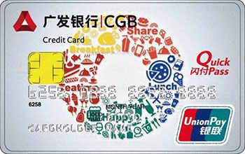 广发欢乐信用卡怎么申请办理?年费是多少?怎么免年费?插图