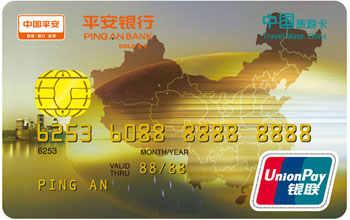 平安中国旅游信用卡怎么申请办理?年费是多少?怎么免年费?插图