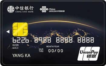 中信银行联通联名卡怎么申请办理?年费是多少?怎么免年费?插图